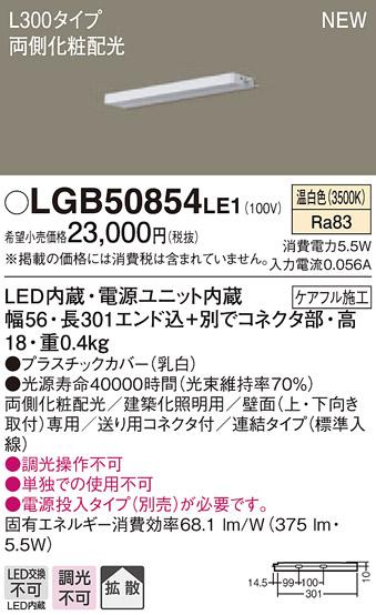 【ポイント最大23倍12/19~26エントリー必須】LGB50854LE1 パナソニック スリムライン照明 両側化粧、狭面取付 [L300、連結、標準入線タイプ] (温白色)