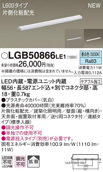 【ポイント最大9倍3/18~21エントリー必須】LGB50866LE1 パナソニック スリムライン照明 片側化粧、広面取付 [L600、連結、標準入線タイプ] (昼白色)