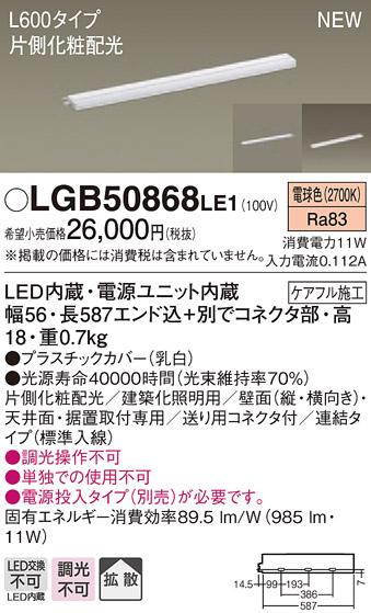 【ポイント最大9倍3/18~21エントリー必須】LGB50868LE1 パナソニック スリムライン照明 片側化粧、広面取付 [L600、連結、標準入線タイプ] (電球色)