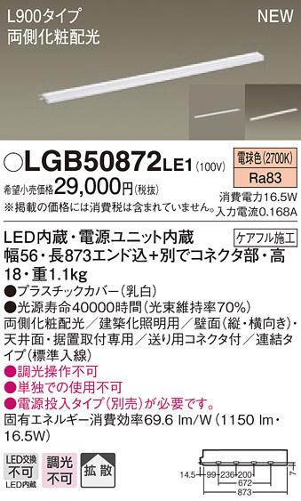 3 5限定ポイント最大10倍 +SPU LGB50872LE1 パナソニック スリムライン照明 連結 両側化粧 L900 爆安 送料無料限定セール中 標準入線タイプ 電球色 広面取付