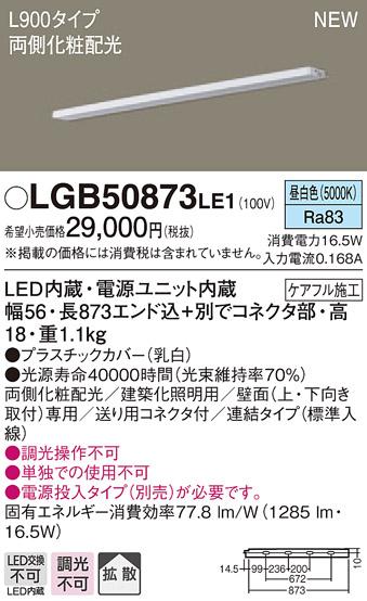 最安値挑戦 3 5限定ポイント最大10倍 +SPU LGB50873LE1 今だけスーパーセール限定 パナソニック スリムライン照明 両側化粧 標準入線タイプ 連結 L900 昼白色 狭面取付
