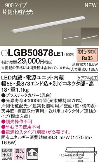 ポイント最大10倍 +SPU 12 4~11限定 LGB50878LE1 パナソニック 春の新作続々 スリムライン照明 標準入線タイプ 電球色 連結 片側化粧 L900 広面取付 限定タイムセール