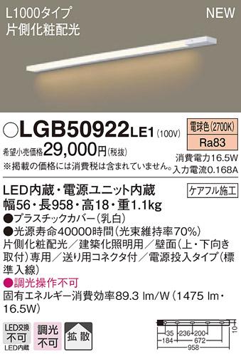 3 5限定ポイント最大10倍 +SPU LGB50922LE1 パナソニック スリムライン照明 片側化粧 標準入線タイプ 爆安 電源投入 希少 L1000 電球色 狭面取付