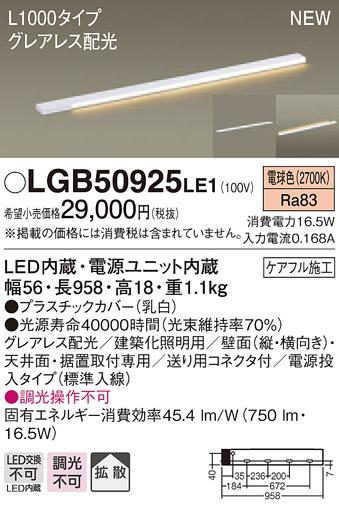 3 新作 人気 5限定ポイント最大10倍 +SPU LGB50925LE1 パナソニック スリムライン照明 グレアレス配光 電源投入 広面取付 L1000タイプ 電球色 人気海外一番 標準入線タイプ