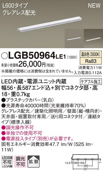 3 5限定ポイント最大10倍 +SPU LGB50964LE1 安売り お買い得 パナソニック スリムライン照明 標準入線タイプ 温白色 広面取付 連結 L600 グレアレス配光