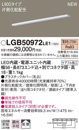 3 5限定ポイント最大10倍 +SPU LGB50972LE1 パナソニック スリムライン照明 連結 L900 電球色 狭面取付 標準入線タイプ メーカー直売 片側化粧 スーパーセール