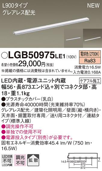 3 5限定ポイント最大10倍 タイムセール +SPU LGB50975LE1 パナソニック スリムライン照明 広面取付 L900 電球色 連結 国内正規総代理店アイテム グレアレス配光 標準入線タイプ