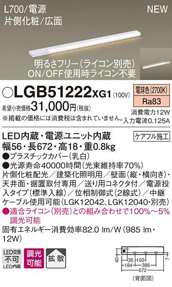 【ポイント最大9倍3/18~21エントリー必須】LGB51222XG1 パナソニック スリムライン照明 片側化粧、広面取付 [L700、電源投入、標準入線タイプ] (調光可能、電球色)