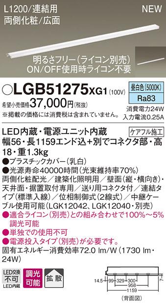 【ポイント最大24倍6/4~11エントリー必須】LGB51275XG1 パナソニック スリムライン照明 両側化粧、広面取付 [L1200、連結、標準入線タイプ] (調光可能、昼白色)
