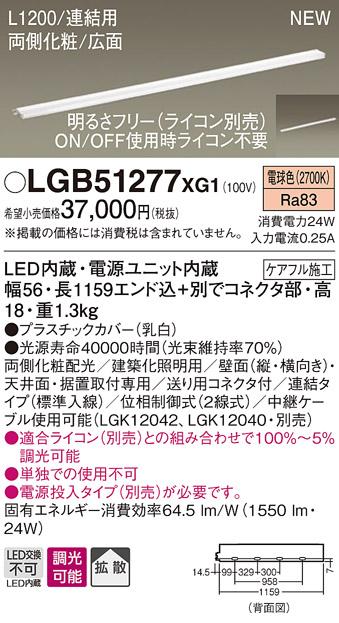 【ポイント最大24倍6/4~11エントリー必須】LGB51277XG1 パナソニック スリムライン照明 両側化粧、広面取付 [L1200、連結、標準入線タイプ] (調光可能、電球色)