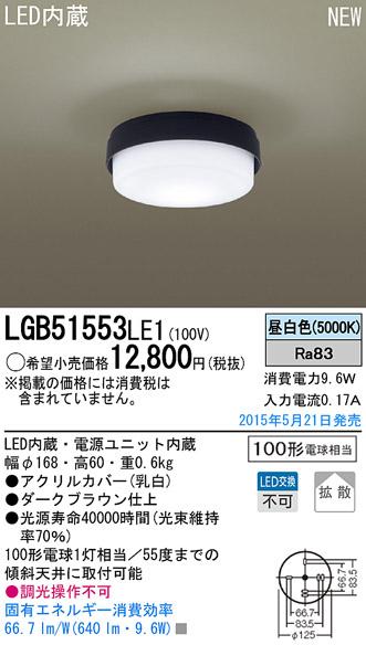 【ポイント最大23倍12/19~26エントリー必須】LGB51553LE1 パナソニック LED小型シーリングライト(9.6W、昼白色)