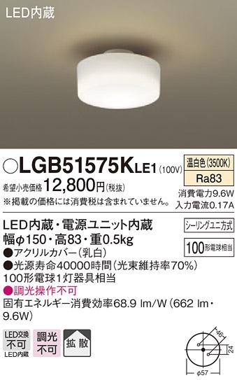 【ポイント最大23倍12/19~26エントリー必須】LGB51575KLE1 パナソニック LED小型シーリングライト(9.6W、拡散タイプ、温白色)