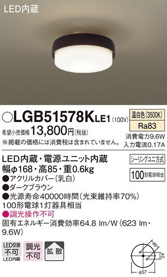 【ポイント最大23倍12/19~26エントリー必須】LGB51578KLE1 パナソニック LED小型シーリングライト(9.6W、拡散タイプ、温白色)