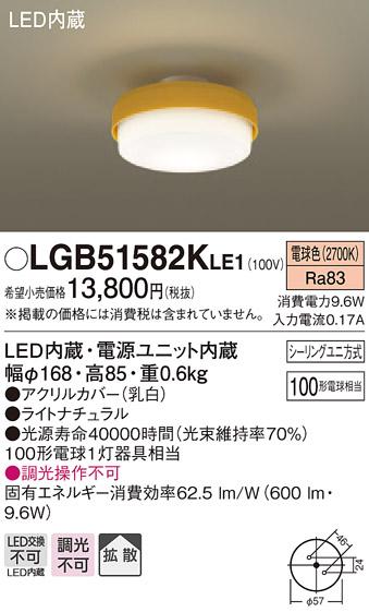【ポイント最大23倍12/19~26エントリー必須】LGB51582KLE1 パナソニック LED小型シーリングライト(9.6W、拡散タイプ、電球色)