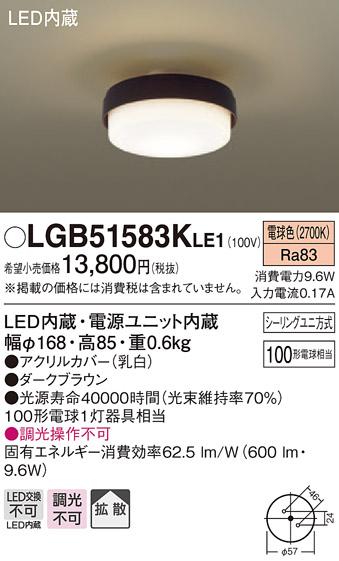 【ポイント最大23倍12/19~26エントリー必須】LGB51583KLE1 パナソニック LED小型シーリングライト(9.6W、拡散タイプ、電球色)