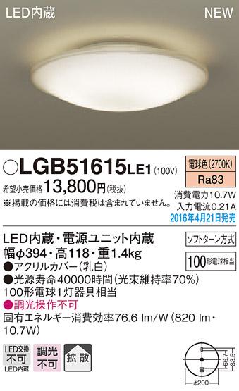 【ポイント最大23倍12/19~26エントリー必須】LGB51615LE1 パナソニック LED小型シーリングライト(10.7W、拡散タイプ、電球色)