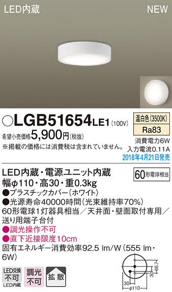 LGB51654LE1 パナソニック 購買 LEDダウンシーリング 在庫限り 直付タイプ 拡散タイプ 温白色 6W