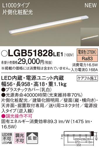 3 スーパーセール 5限定ポイント最大10倍 +SPU LGB51828LE1 パナソニック スリムライン照明 電源投入 片側化粧 超特価 電球色 L1000 広面取付 逆入線タイプ