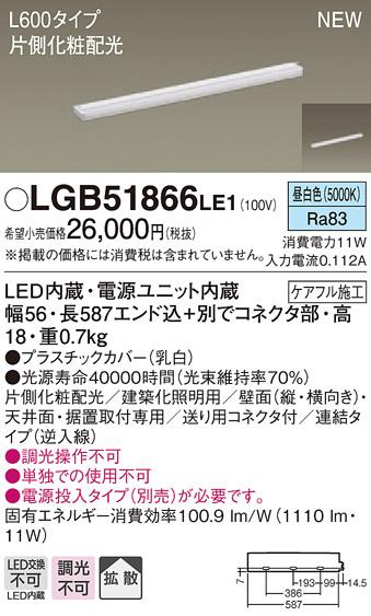 <title>3 5限定ポイント最大10倍 +SPU LGB51866LE1 パナソニック スリムライン照明 片側化粧 広面取付 激安価格と即納で通信販売 L600 連結 逆入線 昼白色</title>