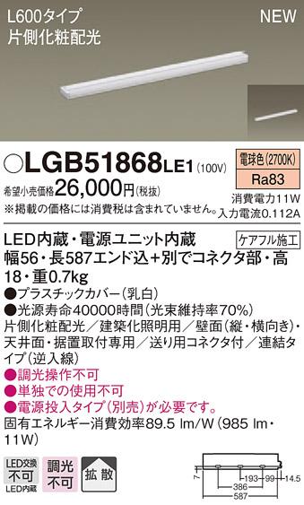 【ポイント最大24倍6/4~11エントリー必須】LGB51868LE1 パナソニック スリムライン照明 片側化粧、広面取付 [L600、連結、逆入線] (電球色)