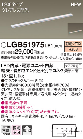 【ポイント最大9倍3/18~21エントリー必須】LGB51975LE1 パナソニック スリムライン照明 グレアレス配光 広面取付 [L900、連結、逆入線タイプ] (電球色)