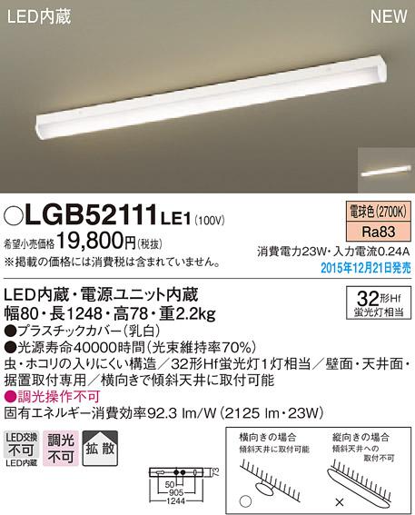 【ポイント最大23倍12/19~26エントリー必須】LGB52111LE1 パナソニック LEDキッチンベースライト(23W、拡散、電球色)