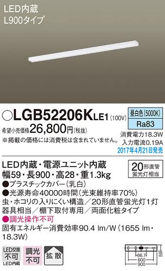 【ポイント最大24倍6/4~11エントリー必須】LGB52206KLE1 パナソニック LEDキッチンベースライト[棚下取付型](18.3W、スイッチなし、L900タイプ、昼白色)