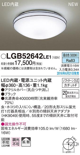 【ポイント最大23倍12/19~26エントリー必須】LGB52642LE1 パナソニック LED小型シーリングライト(16W、拡散タイプ、昼白色)