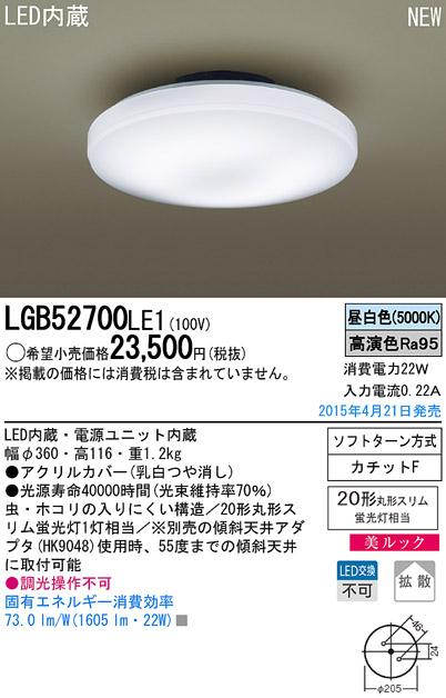 【ポイント最大23倍12/19~26エントリー必須】LGB52700LE1 パナソニック LED小型シーリングライト 美ルック(22W、昼白色)