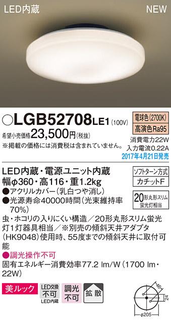 【ポイント最大23倍12/19~26エントリー必須】LGB52708LE1 パナソニック LED小型シーリングライト[美ルック](22W、電球色)