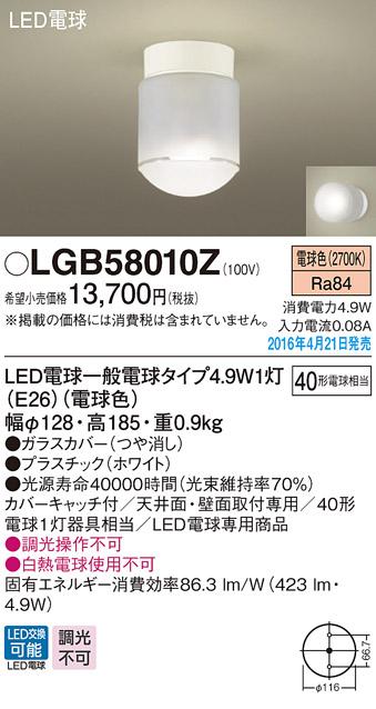 【ポイント最大23倍12/19~26エントリー必須】LGB58010Z パナソニック LED電球小型シーリングライト(4.9W、電球色)