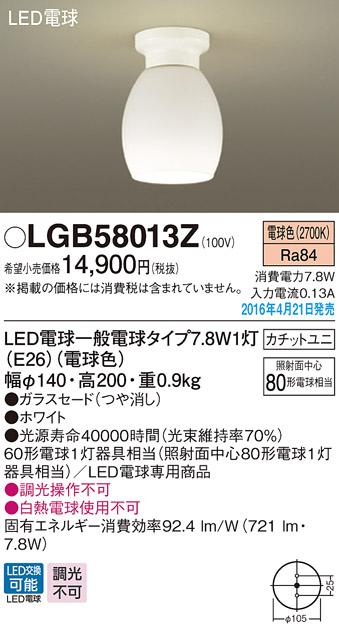 【ポイント最大23倍12/19~26エントリー必須】LGB58013Z パナソニック LED電球小型シーリングライト(7.8W、電球色)