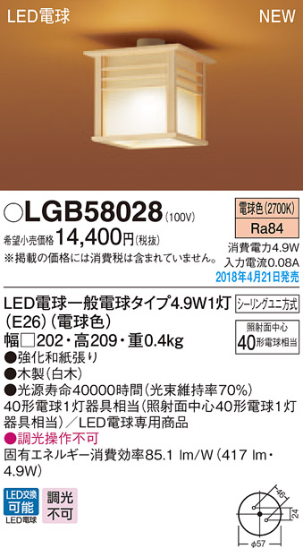 【ポイント最大23倍12/19~26エントリー必須】LGB58028 パナソニック 和風LED電球小型シーリングライト(4.9W、電球色)