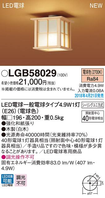 【ポイント最大23倍12/19~26エントリー必須】LGB58029 パナソニック 和風LED電球小型シーリングライト(4.9W、電球色)