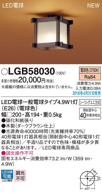 【ポイント最大23倍12/19~26エントリー必須】LGB58030 パナソニック 和風LED電球小型シーリングライト(4.9W、電球色)