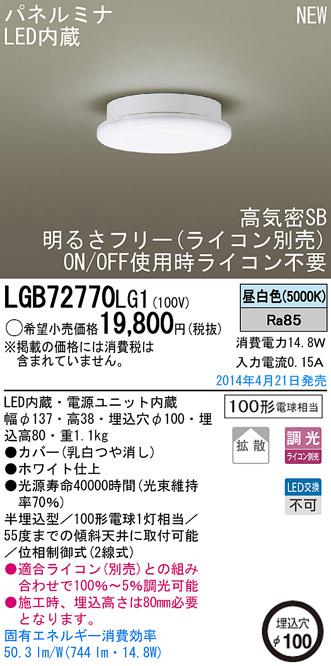 【ポイント最大23倍12/19~26エントリー必須】LGB72770LG1 パナソニック 高気密SB形LEDダウンライト・フロートタイプ ライコン対応型(14.8W、拡散タイプ、昼白色)