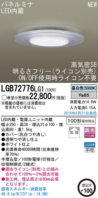 【ポイント最大23倍12/19~26エントリー必須】LGB72776LG1 パナソニック 高気密SB形LEDダウンライト・フロートタイプ ライコン対応型(14.8W、拡散タイプ、昼白色)
