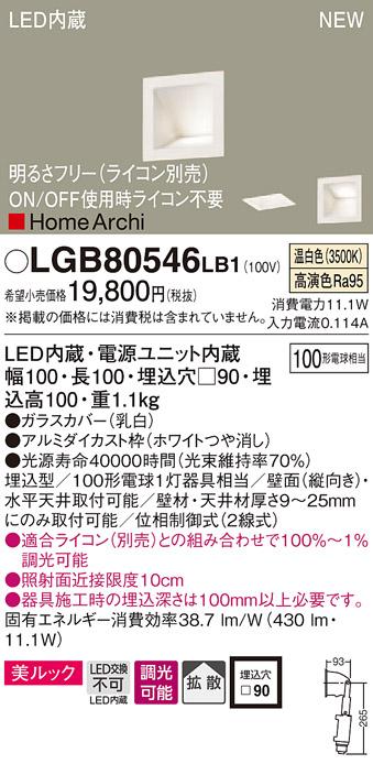 【ポイント最大23倍12/19~26エントリー必須】LGB80546LB1 パナソニック HomeArchi LEDウォッシャライト・美ルック[スクエアタイプ](調光型、11.1W、拡散タイプ、温白色)