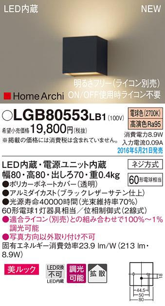 【ポイント最大23倍12/19~26エントリー必須】LGB80553LB1 パナソニック HomeArchi LEDブラケットライト[上下配光](調光型、8.9W、拡散タイプ、電球色)