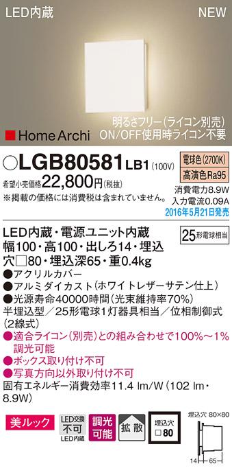 【ポイント最大23倍12/19~26エントリー必須】LGB80581LB1 パナソニック HomeArchi LEDフラットブラケットライト[調光型](8.9W、拡散タイプ、電球色)