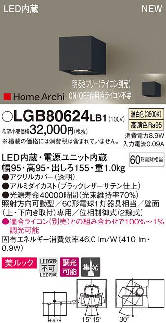 【ポイント最大24倍6/4~11エントリー必須】LGB80624LB1 パナソニック HomeArchi 照射方向可動型LEDブラケットライト[美ルック](8.9W、集光タイプ、温白色)