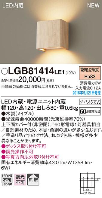 【ポイント最大23倍12/19~26エントリー必須】LGB81414LE1 パナソニック LEDブラケットライト(6W、拡散タイプ、電球色)