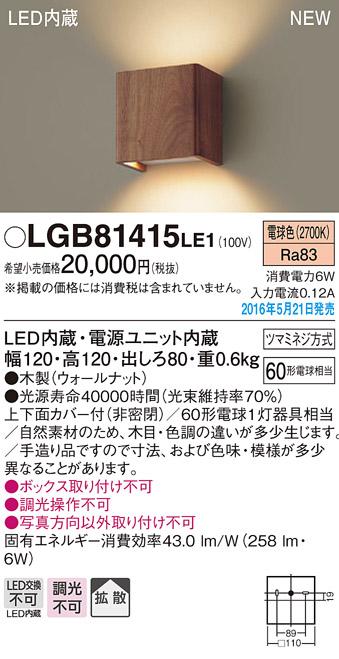 【ポイント最大23倍12/19~26エントリー必須】LGB81415LE1 パナソニック LEDブラケットライト(6W、拡散タイプ、電球色)
