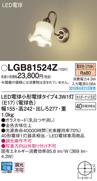 【ポイント最大23倍12/19~26エントリー必須】LGB81524Z パナソニック LED電球ブラケットライト(4.3W、電球色)
