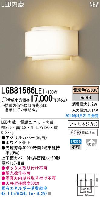 【ポイント最大23倍12/19~26エントリー必須】LGB81566LE1 パナソニック LEDブラケットライト(8.2W、拡散タイプ、電球色)