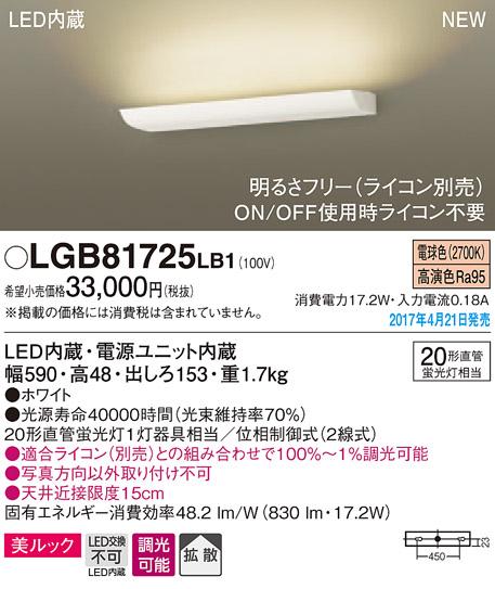 【ポイント最大24倍6/4~11エントリー必須】LGB81725LB1 パナソニック LEDブラケットライト[美ルック](調光型、17.2W、拡散タイプ、電球色)