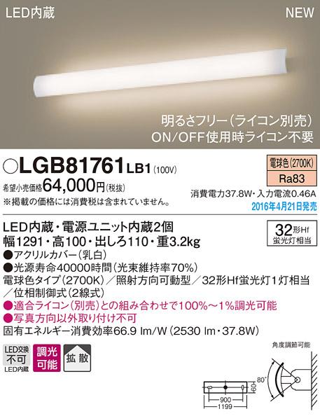 【ポイント最大9倍3/18~21エントリー必須】LGB81761LB1 パナソニック 長手配光LEDブラケット[調光型](37.8W、拡散タイプ、電球色)