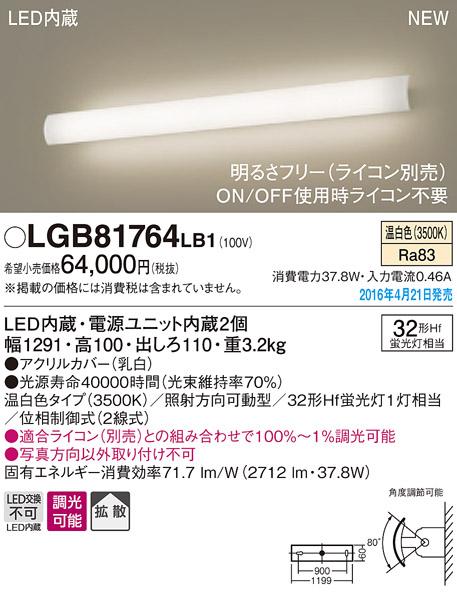 【ポイント最大9倍3/18~21エントリー必須】LGB81764LB1 パナソニック 長手配光LEDブラケット[調光型](37.8W、拡散タイプ、温白色)