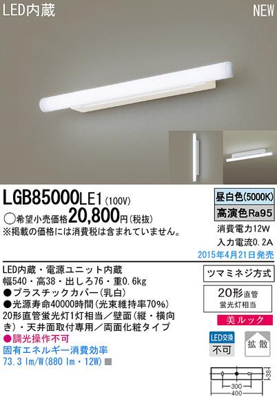 登場大人気アイテム メーカー直送 LGB85000LE1 パナソニック LEDミラーライト 昼白色 拡散タイプ 12W