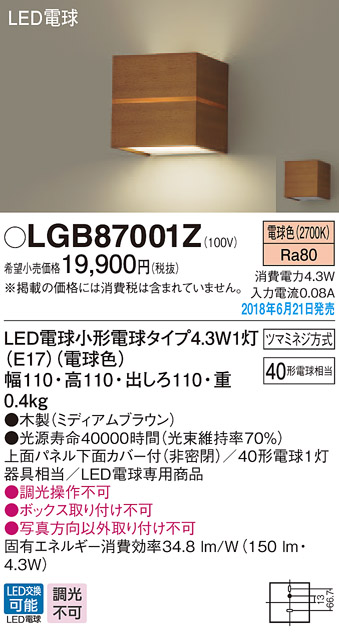 【ポイント最大23倍12/19~26エントリー必須】LGB87001Z パナソニック LED電球ブラケットライト(4.3W、電球色)
